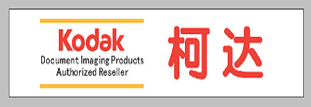 Kodak Document Imaging Products Authorized Reseller